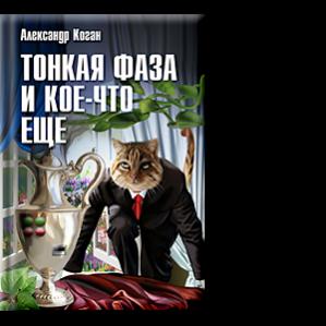 Автор: Александр Коган Фантастические пьесы - комедии.