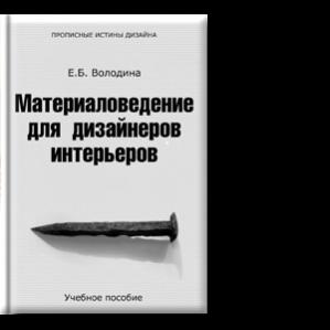 Автор: Елена Володина Учебное пособие содержит классификацию, подробное описание материалов и комплектующих российского рынка интерьерного дизайна.