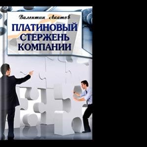 Автор: Валентин Акатов Платиновый стержень Компании – это субъективное видение героя данного произведения на различные механизмы управления компанией.