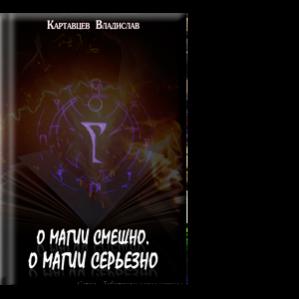 Автор: Картавцев Владислав Я что-то знаю. По меркам обычного человека - очень много.