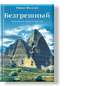 Автор: Иван Филин Трилогия. Книга третья