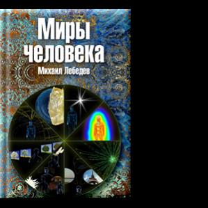 Автор: Михаил Лебедев