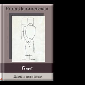 Автор: Нина Данилевская Драма в пяти актах