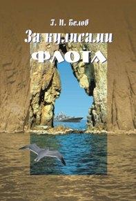 Автор: Геннадий Белов Эта книга о закрытой части общества, информация о которой была недоступна для большинства людей