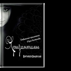 Автор: Картавцев Владислав Отвязанные приключения в духе Кастанеды