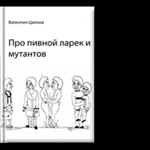 Автор: Валентин Цапков Рецензию на обложку должен был написать известный московский критик.