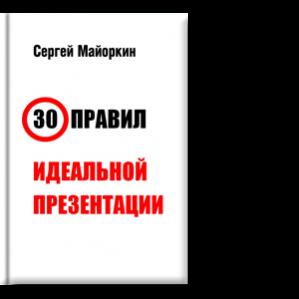 Автор: Сергей Майоркин Интересно, живо, практично, познавательно, емко и лаконично.