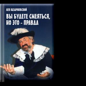 Автор: Лев Казарновский Писатель, драматург, лауреат и дипломант международных литературных конкурсов в разных номинациях.