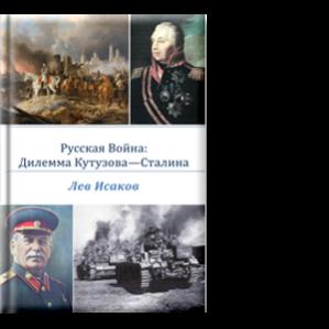 Автор: Исаков Лев Алексеевич Издание 2-е; Дополненное; В авторской редакции.