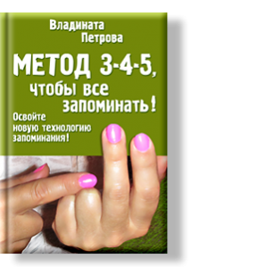 Автор: Владината Петрова Освойте новую технологию запоминания!