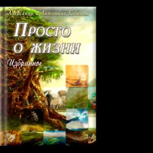 Автор: Бобковы Александр и Антонина Избранное.