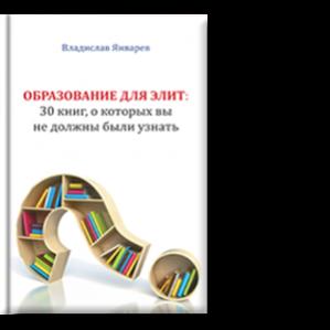 Автор: Январев Владислав 30 книг, о которых вы не должны были узнать