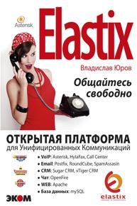 Автор: В. Юров Платформа Elastix программно не ограничивает число абонентов, и на недо-рогом сервере.