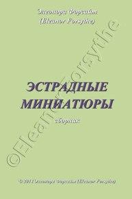 Автор: Элеонора Форсайт Сборник