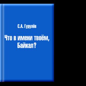 Автор: С.А. Гурулёв В книге рассмотрены названия озера Байкал.