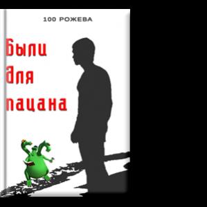 Автор: 100 Рожева это мужской разговор мудрого отца со своим подросшим сыном.