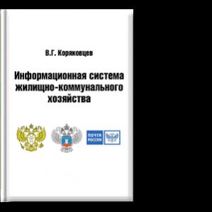 Автор: В.Г. Коряковцев Изложены основные положения Федерального закона РФ от 21 июля 2014 г. N 209-ФЗ