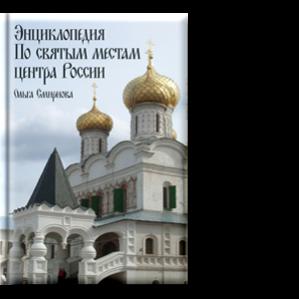 Автор: Ольга Смирнова (в помощь путешествующим…)
