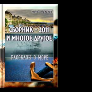 Автор: Игорь Афонский В книгу вошли произведения, написанные с 1996 по 2014 годы.