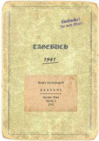 Автор: Игорь Кульчицкий Изложение основано на архивных отечественных и трофейных документах.