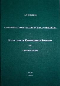 Автор: А.В. Кузнецов Silver coins of Khwarezmshah Savshafan.