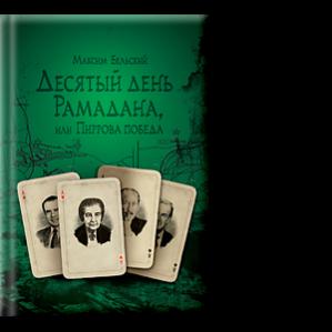 Автор: Максим Бельский или Пиррова победа