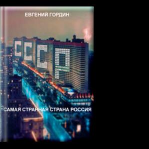 Автор: Евгений Гордин В июне 1990 года президент Б.Ельцин провозгласил «суверенитет и независимость России».