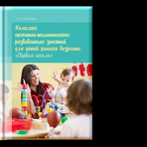 Автор: Скобелева Алина Андреевна В работе представлена система сюжетно-тематических комплексных занятий для детей раннего возраста