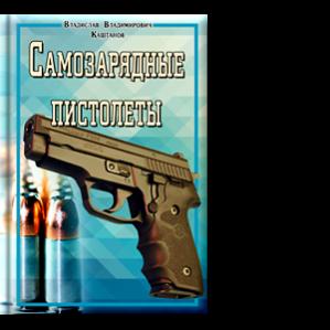 Автор: Дружилов С.А. Книга представляет собой систематизированный обзор наиболее известных боевых пистолетов.