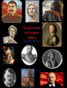 Автор: Сулумов Руслан Почему центр цивилизации, именно Римская империя?