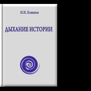 Автор: Н.И. Конюхов После десятилетних массовых психологических исследований людей с необычным мыслителем Кустовым.