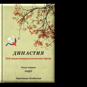 Автор: Владислав Картавцев Книга первая ЛИДЕР. Дело в том, что ничего из изложенного в книге никогда не происходило.