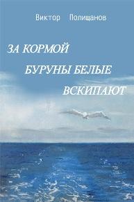 Автор: Виктор Полищанов Роман - трилогия. Книга первая