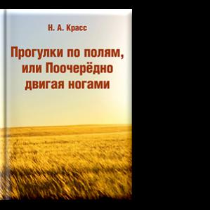 Автор: Н. А. Красс Психологический практикум