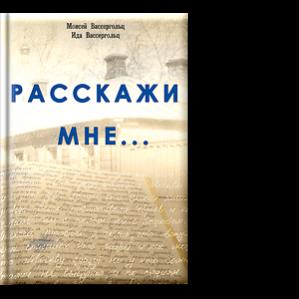 Автор: Ида Вассергольц, Моисей Абрамович Вассергольц Когда папу арестовали, мне было 12 лет.