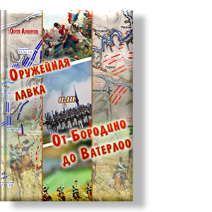 Автор: Юрий Арбеков или От Бородино до Ватерлоо