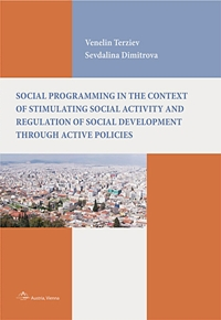 Автор: Venelin Terziev, Sevdalina Dimitrova in the context of stimulating social activity and regulation of social development through active policies