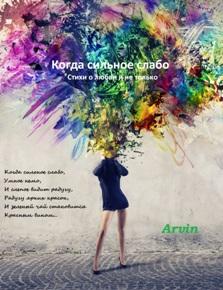 Автор: Arvin Сборник стихов на русском, на украинском, немецком и английском языках.