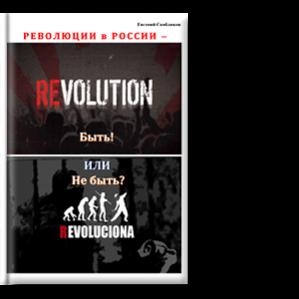 Автор: Евгений Скобликов Что надо делать, чтобы успешно преодолевать развитие революционных ситуаций и потрясений?