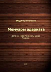 Автор: Владимир Постанюк Дело экс-мэра Махачкалы Саида Амирова