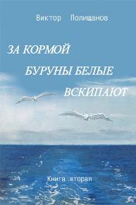 Автор: Виктор Полищанов Роман - трилогия. Книга вторая