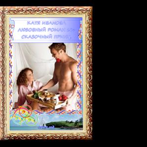 Автор: Катя Иванова Любовный роман