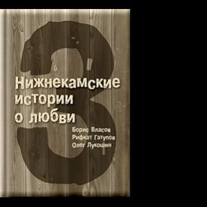 Автор: Рифкат Гатупов, Олег Лукошин, Борис Власов Это первый совместный сборник повестей нижнекамских писателей.