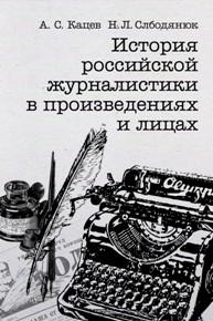 Автор: А. С. Кацев, Н. Л. Слободянюк