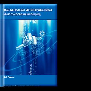 Автор: Д.И. Павлов Интегрированный подход