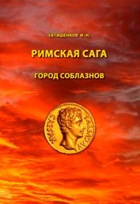Автор: Игорь Евтишенков Идея этой книги основывается на реальных исторических событиях, а также ряде исследований Дэвида Харриса и Х. Дабса