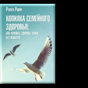 Автор: Рената Давыдовна Равич Это бесценный опыт сохранения здоровой и полноценной жизни каждого человека в отдельности, семьи и общества в целом