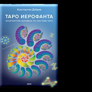 Автор: Константин Добрев Архитектура человека по системе ТАРО