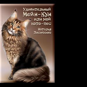 Автор: Наталья Лисичкина Сколько себя помню - с самого далекого детства, у нас в квартире всегда был как минимум один представитель кошачьих.