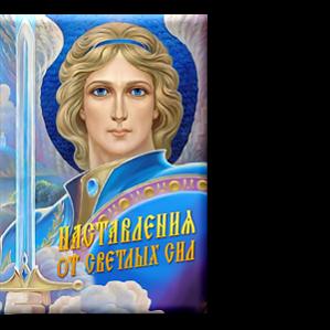 Автор: Светлана Канашкина Простота слова позволит читателю посмотреть на знакомые истины по-новому